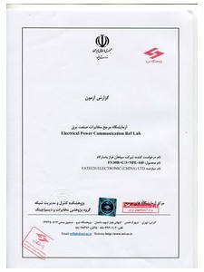 Test report in Iran